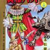 『黄金バット』を「マンガ図書館Z」でタダ読み!