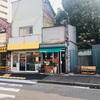 神戸市兵庫区にある、自家焙煎の美味しいお店。テントコーヒーを紹介するよ!