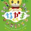 幼児教材(月刊誌)比較:めばえ、ポピー、Z会、ちゃれんじ、そして七田式
