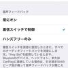 声をかけなくてもSiriが動く? iOS 11の新機能はこんな時に便利