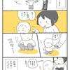 むすこ漫画3本