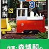 ミニチュア庭園鉄道3