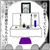 【離活漫画】クズで嘘つきな不倫モラ夫と離婚するまで。 第9話 我慢の限界