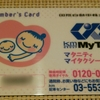 【37w5d】KMタクシーからカードが届きました♪