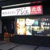 【オススメ5店】北区・上京区(京都)にあるホルモンが人気のお店