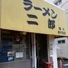 アブラのうま味!!ラーメン二郎環七新代田店
