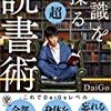 『知識を操る超読書術』メンタリストDaiGo(著)の感想【読書を人生にフル活用する方法】