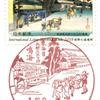 【風景印】名古屋鳴海郵便局