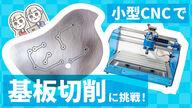 【3】小型CNCがやってきた! 基板切削に挑戦編 【自作基板 3018 PRO Ver】