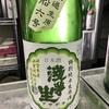 日本酒セルフ飲み放題 やまちゃん