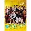 【セブンネット】書けないッ!? ~脚本家 吉丸圭佑の筋書きのない生活~ Blu-ray・DVD BOX<予約購入特典:B6クリアファイル付き>予約受付中!