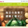 【株主優待】エコス(7520) から株主優待券が到着! 年2回のお米銘柄
