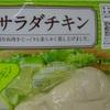 100g炭水化物2.7gサラダチキン シトラスレモンセブンイレブン