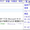 Yahoo!検索、検索タブを並び替え・整理 - 「登録サイト」は外れる