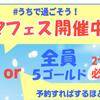 【5月6日まで】スマートゲームでAmazonギフト券5000円分キャンペーン中!全員に5ゴールドは確定
