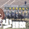 【少頭数は荒れる】6頭立て以下のレースの買い方【通常は新馬戦予想ブログ】