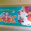 子供向けの舞台の広告