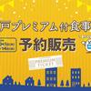 ◆支援施策:八戸商工会議所「八戸プレミアム付き食事券」市内飲食店を支援へ◆