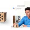 Google AIY 簡単人工知能体験