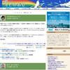 河北新報の地域特化オピニオンブログ「オピのおび ふらっと弁論部」