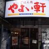 肉祭り☆定食レストラン・やよい軒のから揚げ定食・塩から揚げ定食
