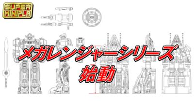 【スーパーミニプラ】電磁戦隊メガレンジャーシリーズ始動【戦隊職人】