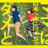 日台映画「ママダメ」=「雖然媽媽說我不可以嫁去日本」