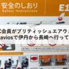 JGC会員がブリティッシュエアウェイズのAviosで伊丹から長崎へ行ってみた
