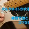 【オルタネイトピッキング】練習方法と綺麗に弾くためのコツ!