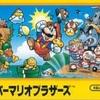 Nintendo Switch Online ファミコン攻略メモ スーパーマリオブラザーズ