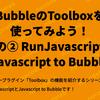 BubbleのToolboxを使ってみよう〜その② Javascript to Bubble & Run Javascript