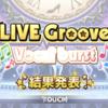 総選挙曲「Never ends」VoGrooveお疲れ様でした!!!念願の...!