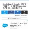 Cocoon、AMPページのCSSを変更する方法