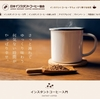インスタントコーヒーを美味しく入れる方法を調べていたら燃えてきた( ̄ー+ ̄)キラーン