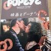 POPEYE 847 11月号 映画とドーナツ。を読んで思った事