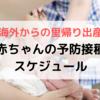 海外からの里帰り出産後、赤ちゃんの予防接種スケジュール