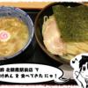 「舎鈴 北朝霞駅前店」で「つけめん」を食べてきました~。