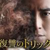 映画『復讐のトリック』無料動画!