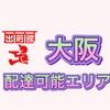 【出前館 大阪】配達可能エリアはこちら | 業務委託ドライバーのエリア拠点