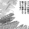 (20191120)キャプテン翼 ライジングサン 第102話 最後の…最後のシュート