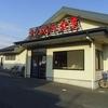 【オススメ5店】千葉県その他(千葉)にあるファミリーレストランが人気のお店