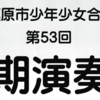 相模原市少年少女合唱団 第53回定期演奏会 3月22日開催!