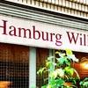 「岩中豚」100%の行列のハンバーグ店「ハンバーグ ウィル(Hamburg Will)」