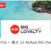 Trip.com目線からエア・アジアのBIGポイントを検証してみる