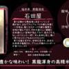 【金曜日の有名銘柄】石田屋【FUKA🍶YO-I】