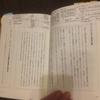 本を教科書兼ノートにする書き込みのポイント