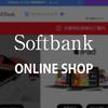 【SoftBank】iPhone11・iPhone11Proを買うならソフトバンクのオンラインショップ!