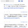 ブログにもらった反応はヤフーリアルタイム検索で。TwitterとFacebookでのシェア状況を見る方法。