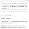 ★「東京マラソン2018」★