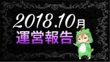 【2018年10月】ブログ運営報告(8ヶ月目)!分析&まとめ
